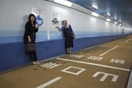 간몬 터널