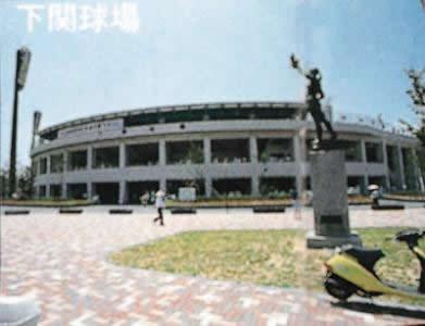 Shimonoseki Baseball stadium