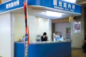 Shin-Shimonoseki Station Sightseeing Information Centre