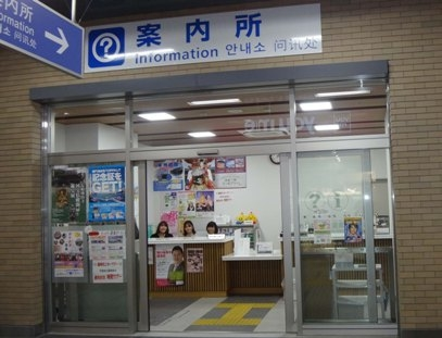 Shimonoseki Station Sightseeing Information Centre