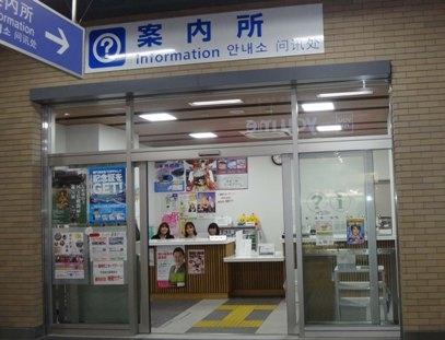 시모노세키 역 관광안내소