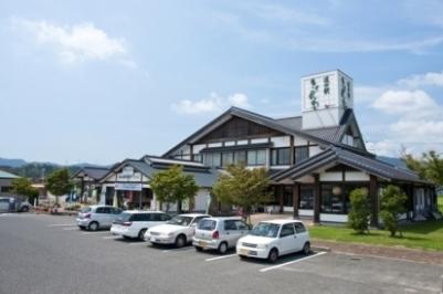 휴게소 [키쿠가와]
