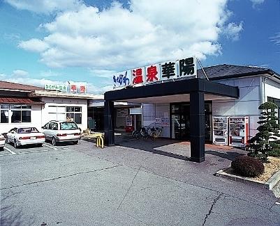 Kikugawa hot spring Huayang