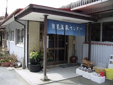 Yoshimi Onsen