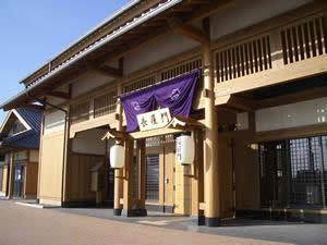 """Roadside Station """"Hotaru-kaido Nishi-no-ichi"""""""
