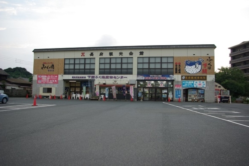 Chofu Sightseeing Hall