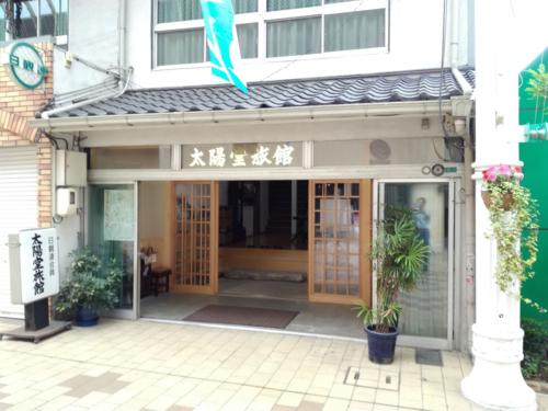 太陽堂旅館