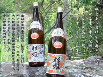 ซุกิฮิเมะเจียวเซะนผลิตเหล้าร้านยามาชิโระ