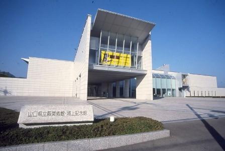 야마구치 현립 하기 미술관,우라가미 기념관