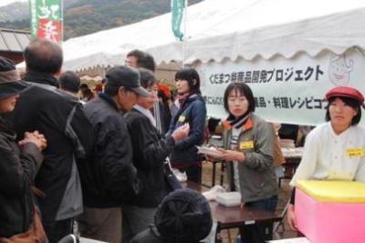 구다마쓰시 농업 공원가을 축제