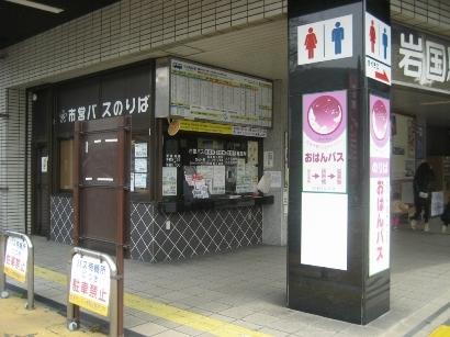 휴게소 긴타이쿄 다리 (긴타이쿄 다리 버스 센터)