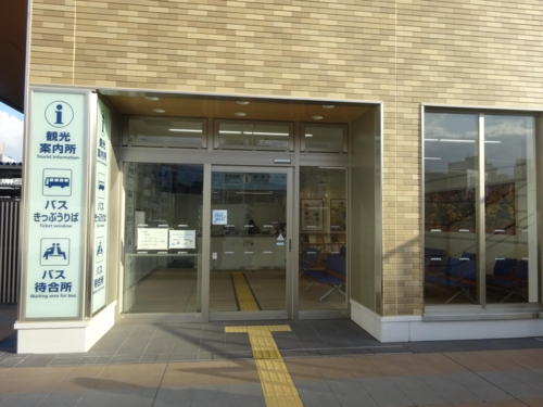 Iwakuni Station Tourist Information Center