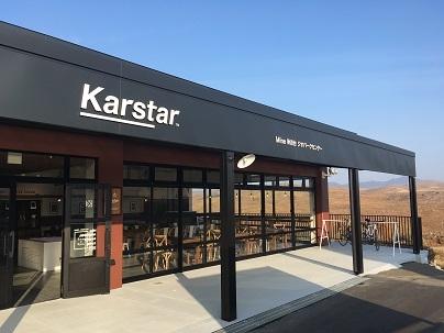 """ศูนย์อุทยานธรณี Mine อากิโยชิได """"Karstar"""