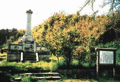 安田宍戶記念碑