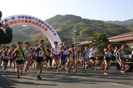오오시마 일주 역전 경주 대회・여자 오오시마 역전 경주 대회