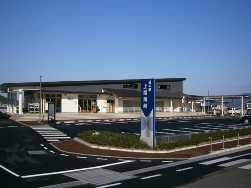 "Roadside Station ""Kaminoseki Kaikyo"""