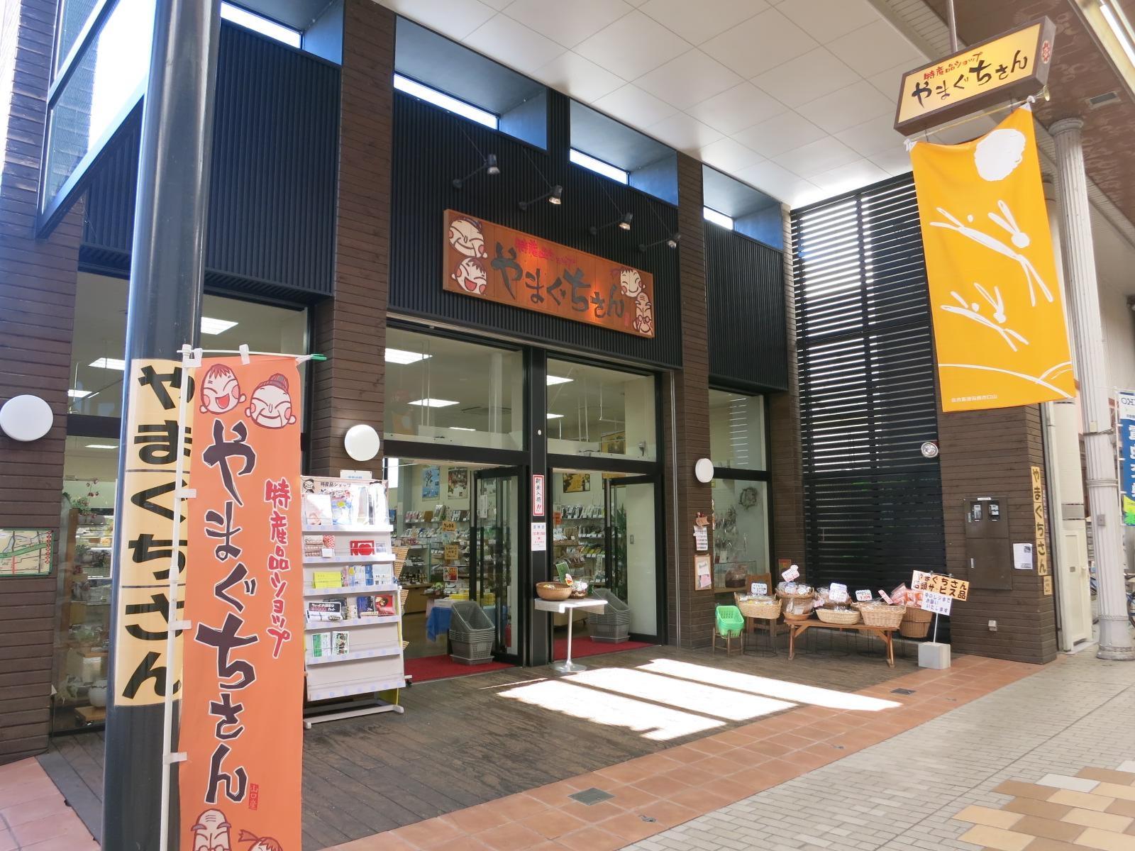 1. Specialty Shop Yamaguchi-san
