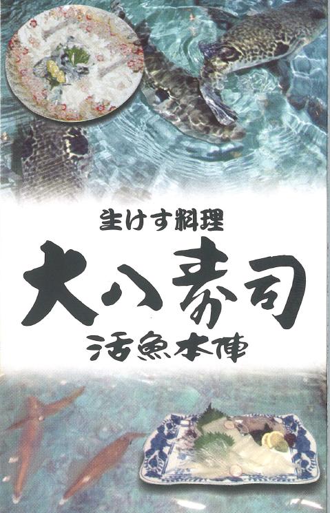1. Daihachisushi