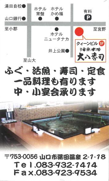 2. Daihachisushi