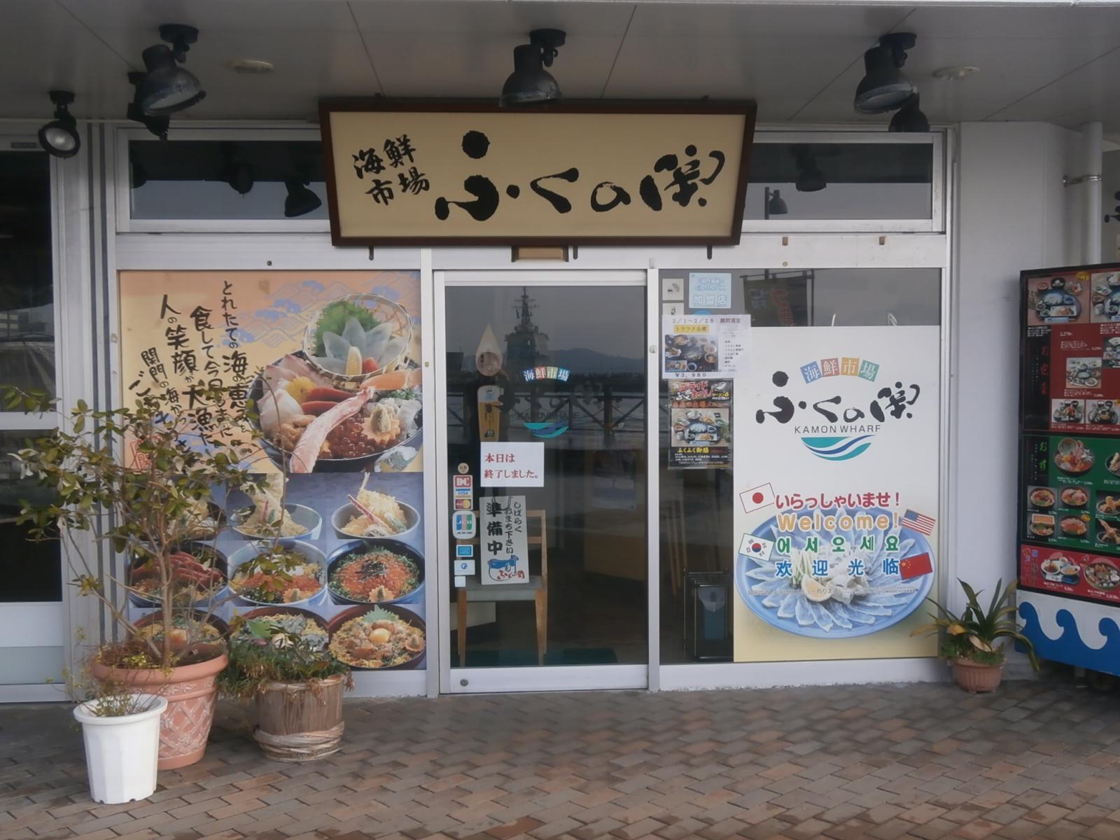 1. Fukunoseki Kamon Wharf Store