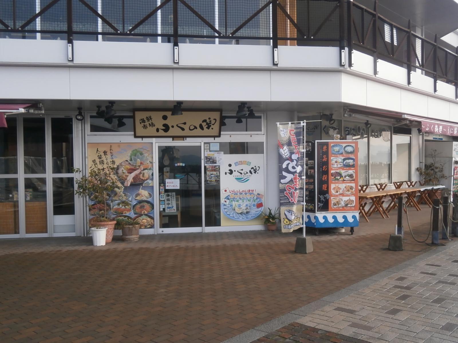 2. Fukunoseki Kamon Wharf Store