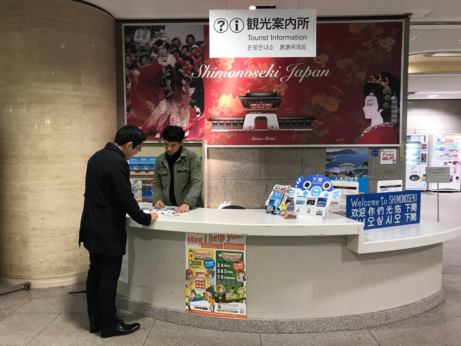 1. Shimonoseki International Terminal Sightseeing Information Centre
