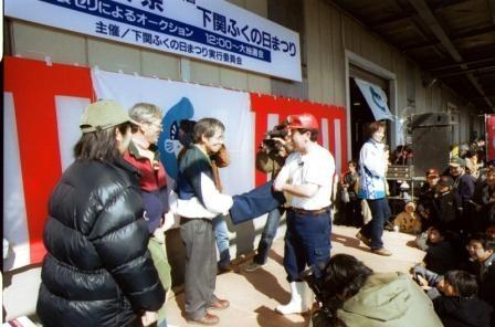 1. Shimonoseki Day of Fuku Festival
