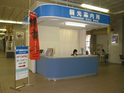 2. Shin-Shimonoseki Station Sightseeing Information Centre