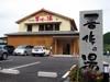 1. Tennen Radon Onsen Shinsaku Hot Spring