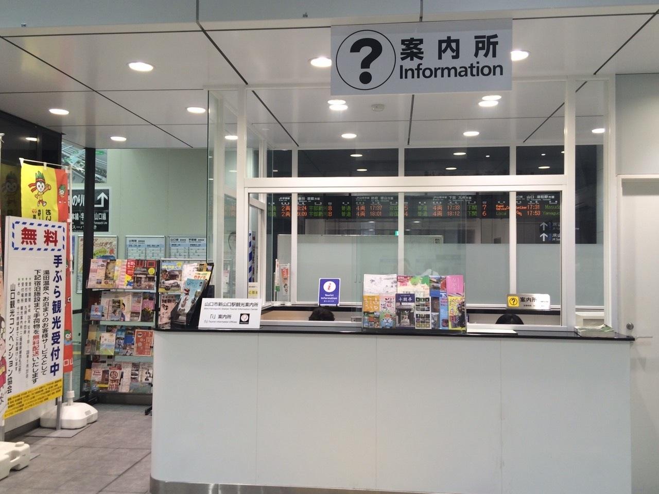 2. Shin-Yamaguchi Station Tourist Information Center
