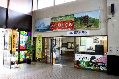 1. Yamaguchi Tourist Information Center