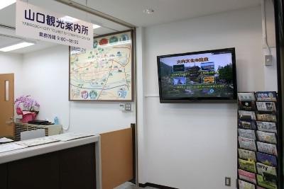 2. Yamaguchi Tourist Information Center
