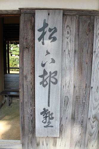 4. 松下村塾