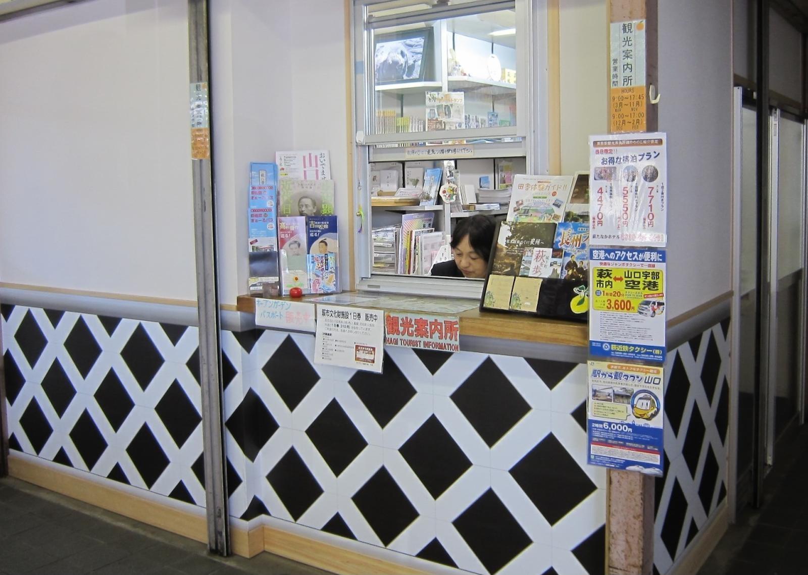 1. Higashi Hagi Station Tourist Information Center