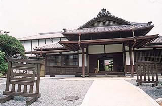 1. 伊藤博文別邸