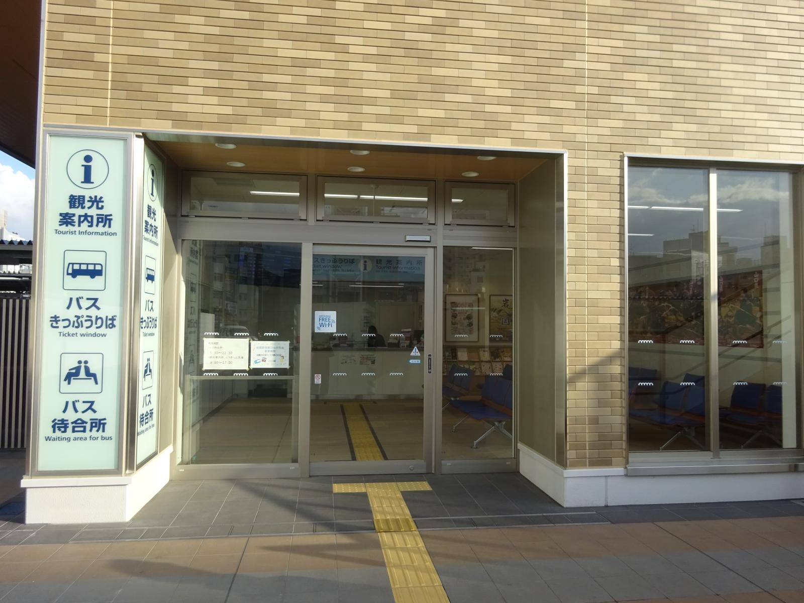 1. Iwakuni Station Tourist Information Center