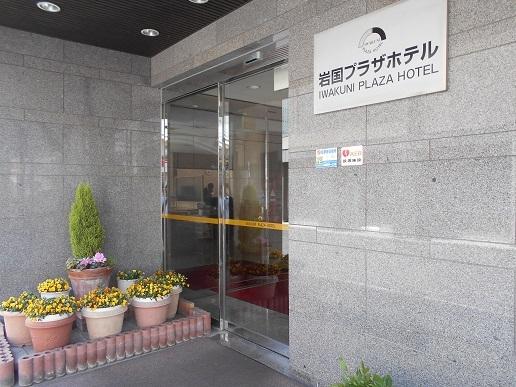 2. Iwakuni Plaza Hotel