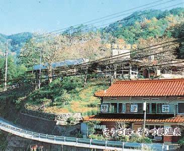 1. Sozukyo Hot Springs
