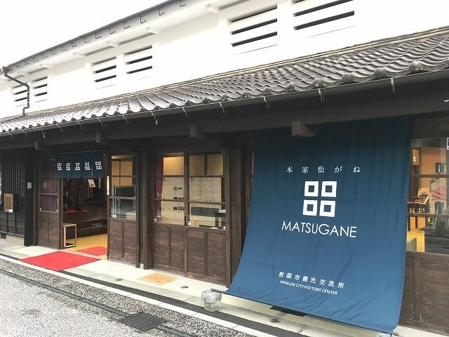 "1. Iwakuni City Visitors Center ""Honke Matsugane"""