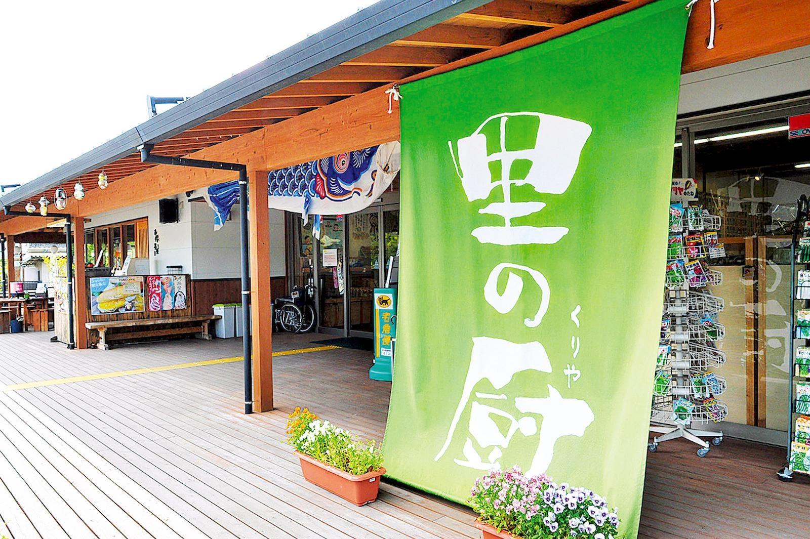 Sato-no-kuriya