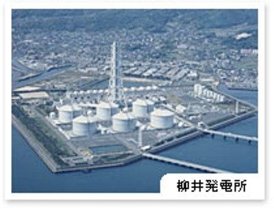1. 中国电力柳井发电厂/能量乐园