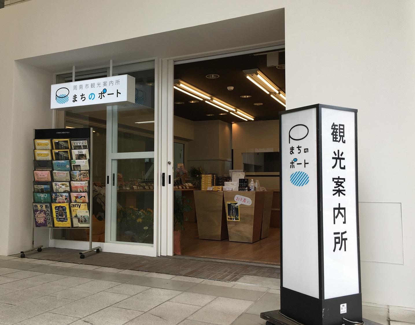 1. Machi-no-Port (Shunan Tourist Information Center)