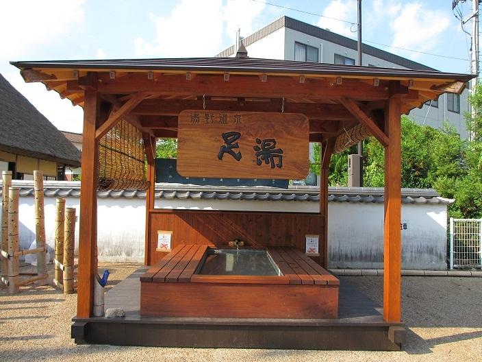 1. Yuno Onsen Foot Bath