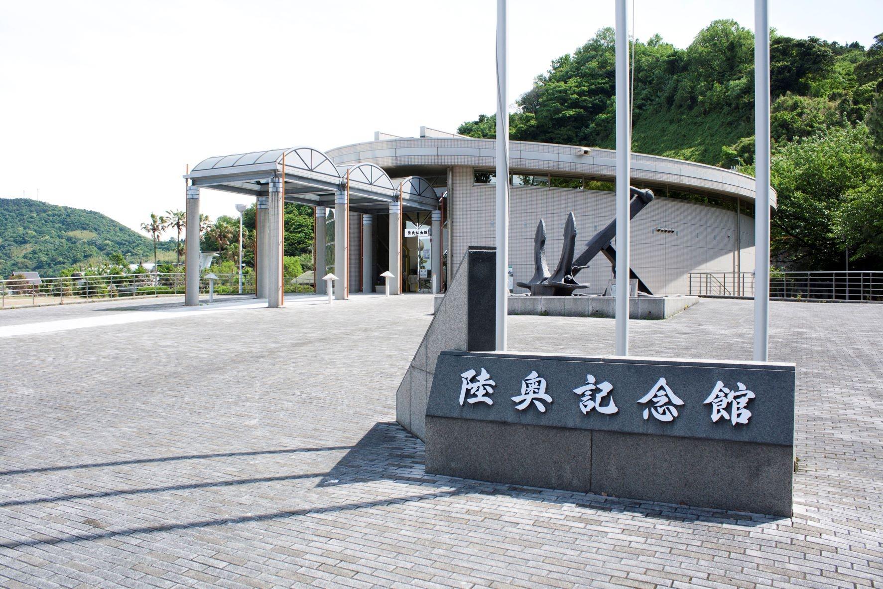 1. Mutsu Memorial Museum