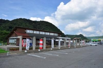 "1. Roadside Station ""Mitou"""